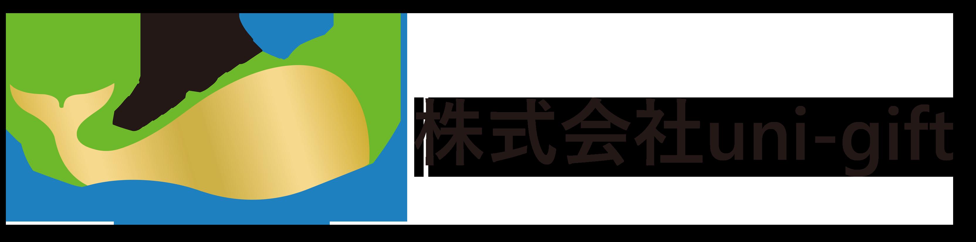 株式会社uni-gift